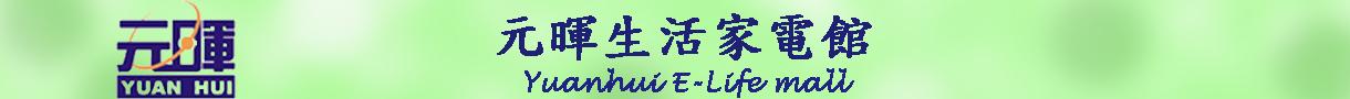 元暉家電館