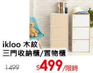 ikloo 木紋 三門收納櫃/置物櫃