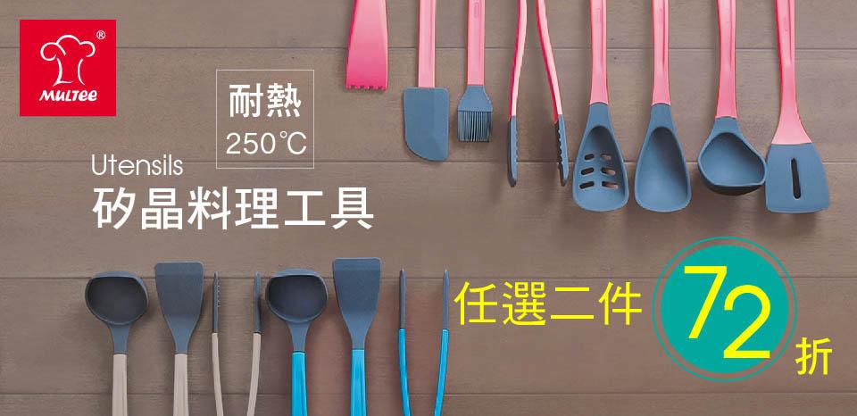 料理工具組_1003-1031