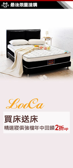 LooCa_買床送床 年中回饋2折up