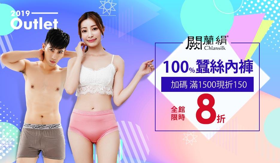闕蘭絹100%全蠶絲內褲↘$256up