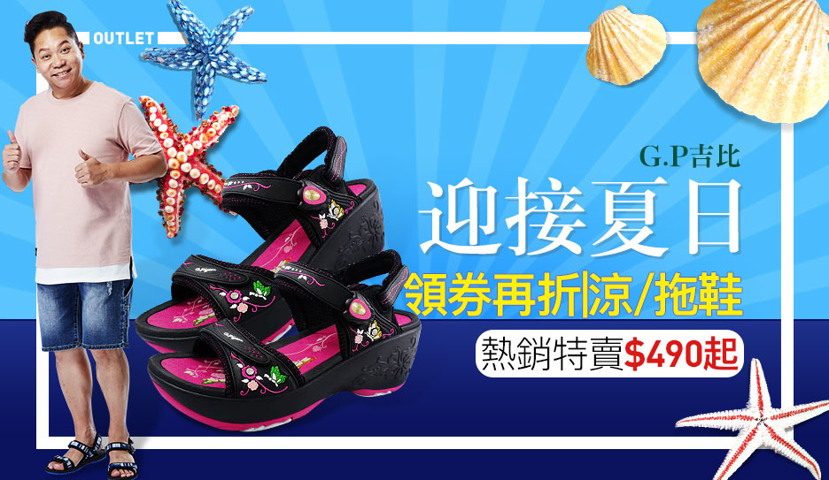 G.P吉比 涼拖鞋特賣↘490up