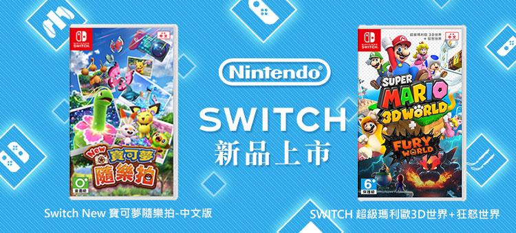 Switch現貨