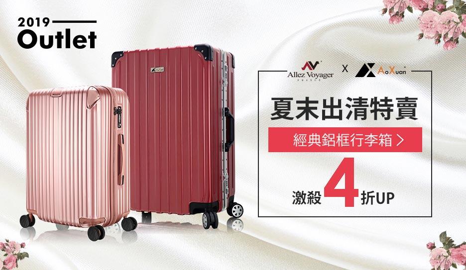 奧莉薇閣行李箱品牌特賣↘4折up