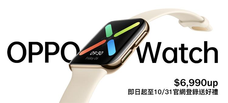 OPPO 智慧錶
