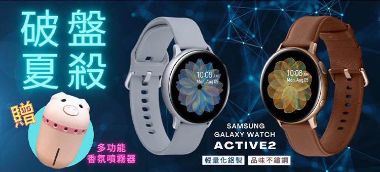 Samsung Galaxy Watch Active2 44mm不鏽鋼(藍牙)