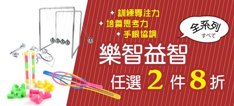 任選2件8折▼台灣製造益智玩具