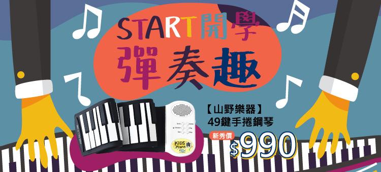 【山野樂器】49鍵手捲鋼琴經典入門款(通過玩具安全檢測)