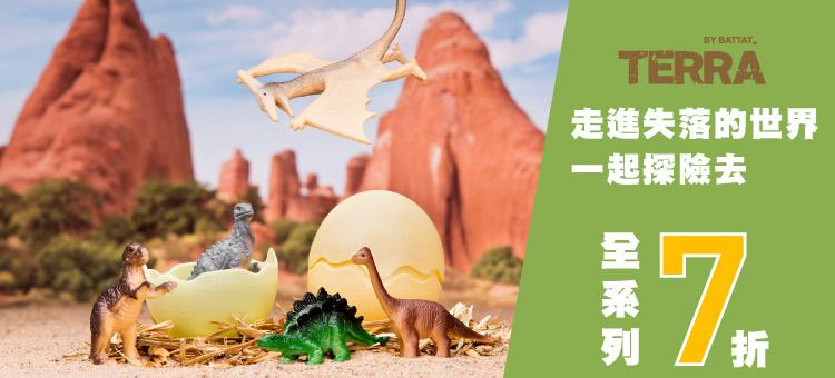 7折↘恐龍模型