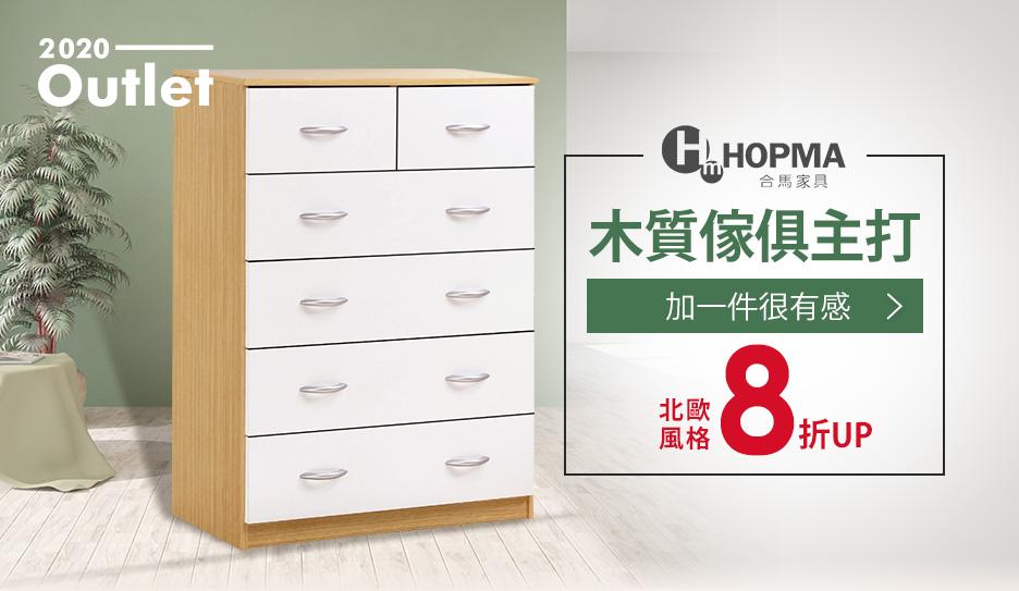 Hopma 北歐風格↘8折up