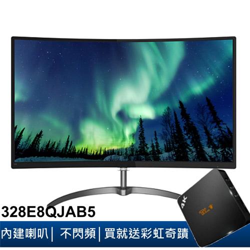 送電視盒PHILIPS 32型VA曲面電競螢幕(328E8QJAB5)