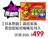 【日本熱銷】袋鼠家族長效型貼式暖暖包/暖包/暖暖貼/登山/跨年/保溫(70包)