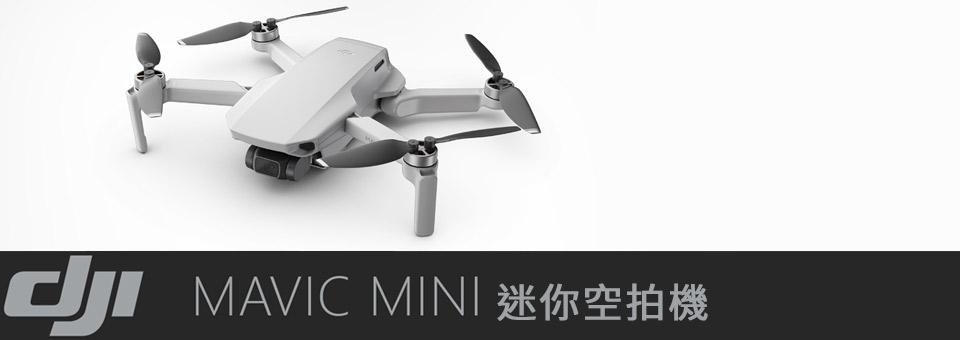 超輕型無人機