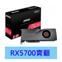 AMD最新顯卡