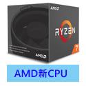 AMD領券再折