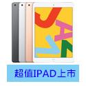 超值iPad