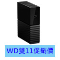 WD雙11促銷