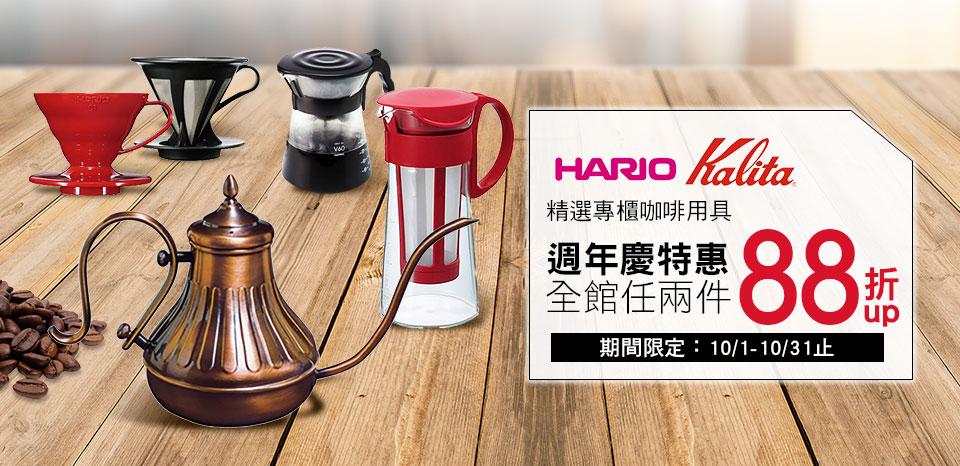 HARIO_1031