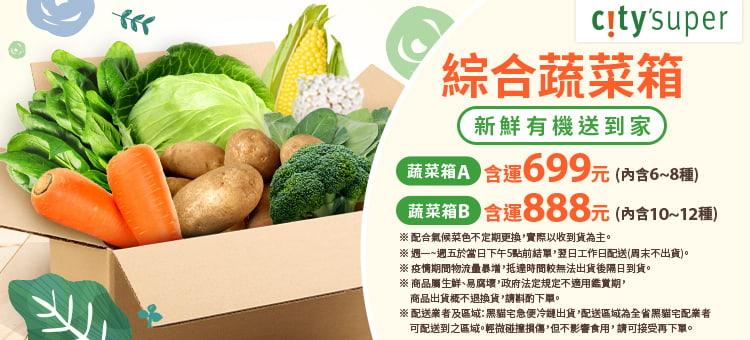 新鮮蔬菜箱