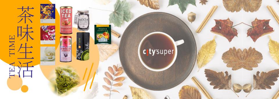 秋天時尚品茶生活