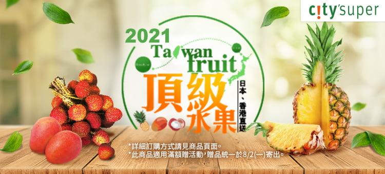 新鮮直送台灣水果