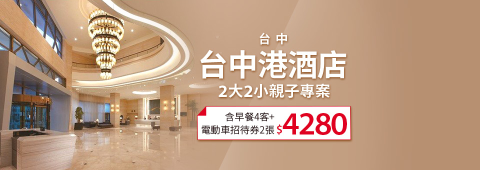 台中港酒店-