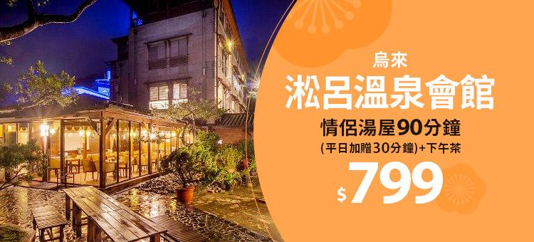 淞呂溫泉會館