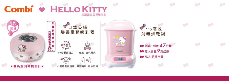 kitty限定婦嬰品