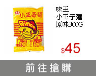 味王小王子麵-原味300G包