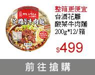 台酒花雕酸菜牛肉麵 200g*12入(箱)