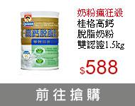 《桂格》高鈣脫脂奶粉-雙認證(健康三益菌/零膽固醇)1.5KG