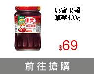 康寶果醬草莓400g