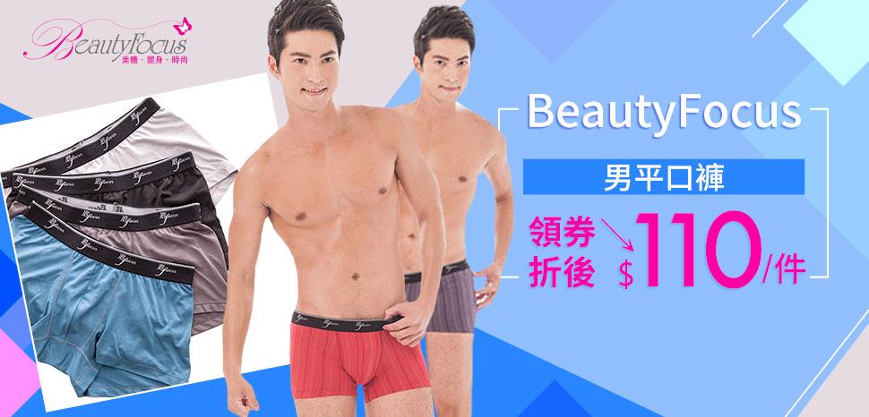 pid=6181594  (任選6件)台灣製七片式貼身平口褲系