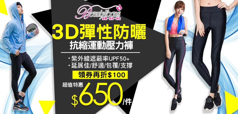 台灣製男女款3D彈性防曬抗縮運動壓力褲