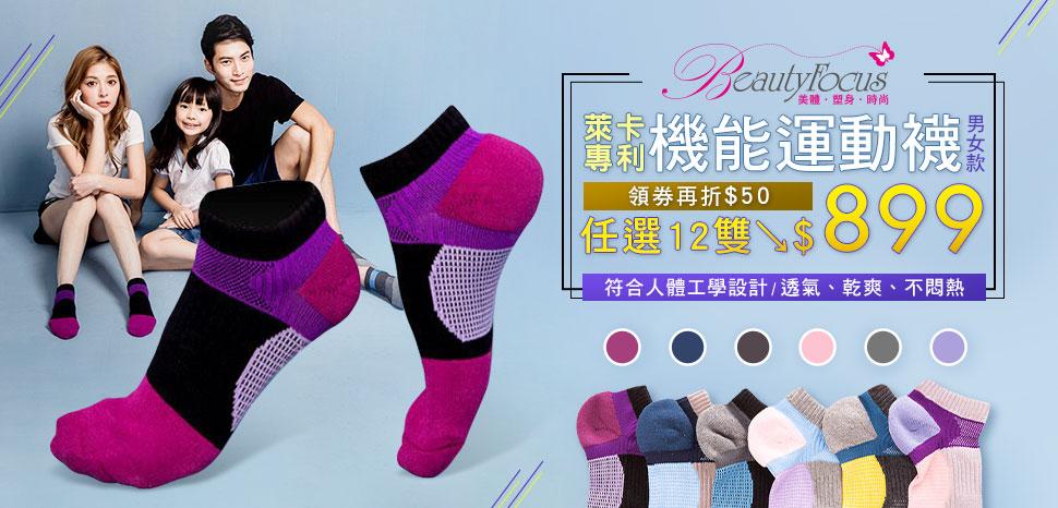 pid=6322649 萊卡專利機能運動襪(男女款) 12雙$899