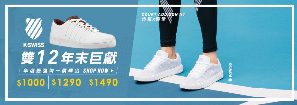 雙12▶經典白鞋