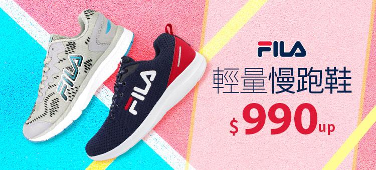 FILA鞋990