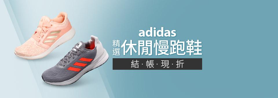 adidas跑鞋