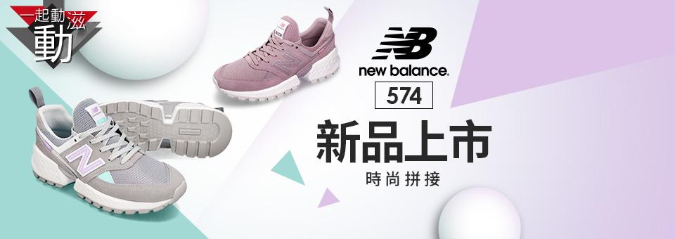 NB 574跑鞋