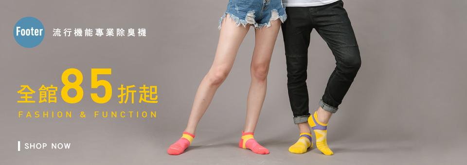 Footer襪