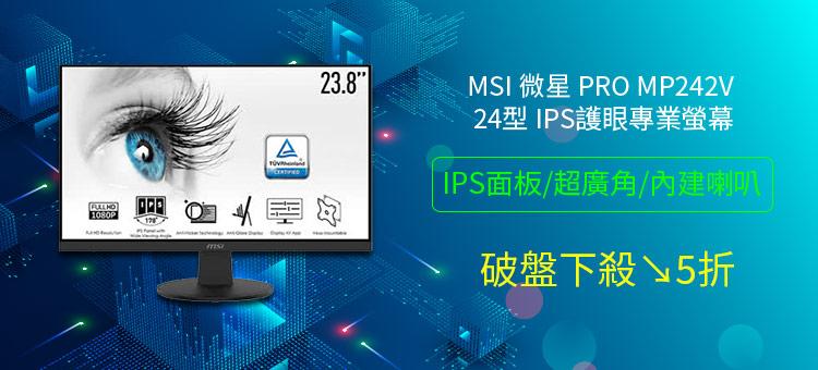 msi螢幕↘5折