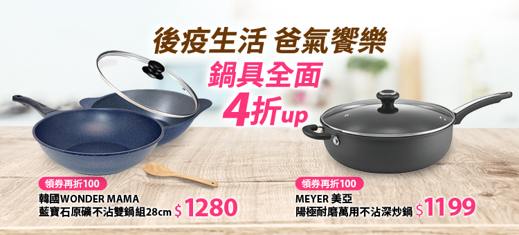 爸氣鍋具4折up