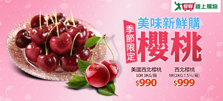 櫻桃挑戰最便宜