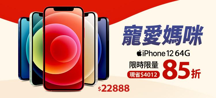 iPhone 12 64G 限時限量85折