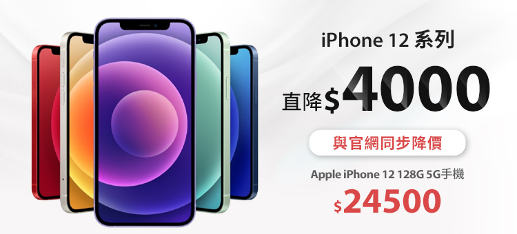 iPhone12就很便宜