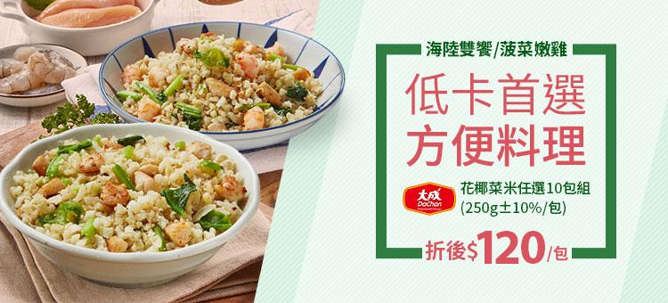 花椰菜米口味任選