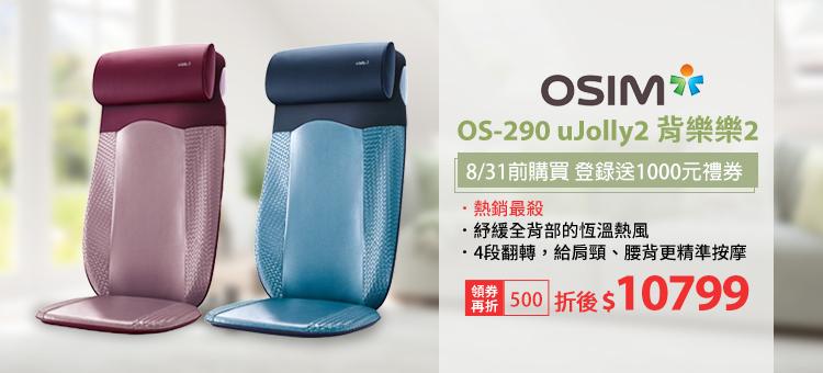 OSIM送千元