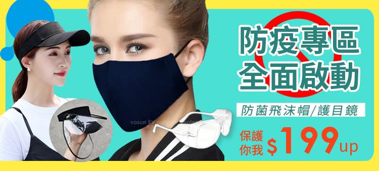 口罩護目防疫必備