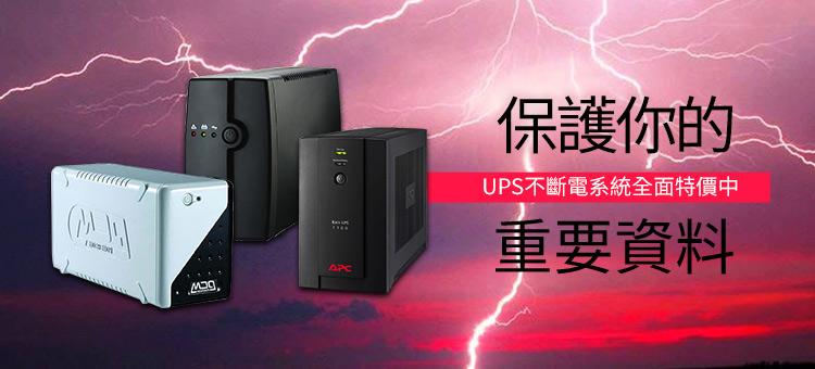 UPS不斷電