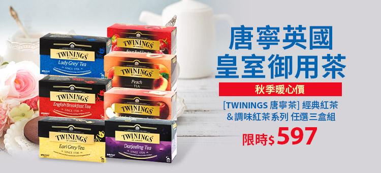 唐寧茶暖心價